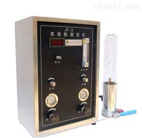数显式氧指数测定仪