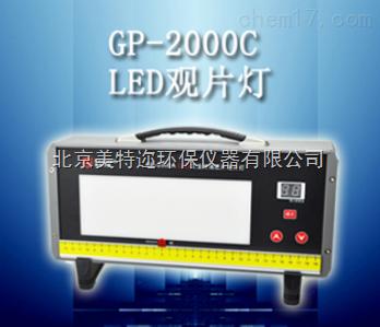 GP-2000C LED工业射线底片观片灯