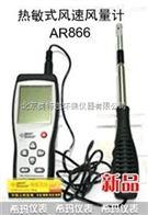 AR866数字风速仪 便携式热线式风速风量仪