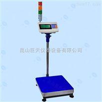 深圳30kg电子台秤带三色报警功能多少钱