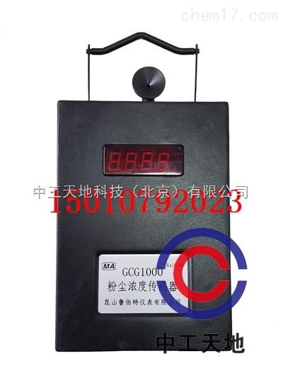 GCG1000粉尘浓度报警器