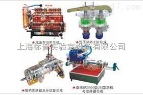 东风解放汽车柴油机桑塔纳广州本田部件透明教学模型 汽车教学设备生产厂家