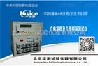 HC固体绝缘材料工频介电常数测试仪