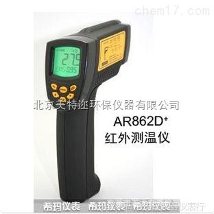 AR862D+红外测温仪厂家 手持测温仪