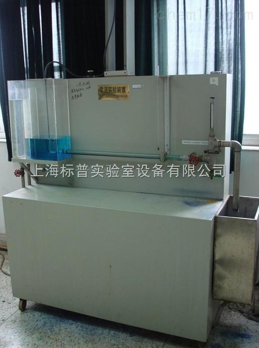 雷诺实验装置|化工基础实验设备