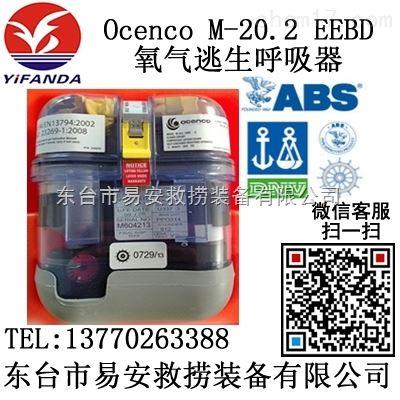 美国Ocenco M-20.2 EEBD ABS证书紧急氧气逃生呼吸器