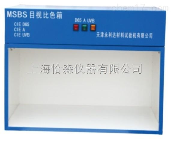 MSBS目视比色箱