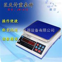 巨天JW-A1-6kg电子计重秤,6公斤电子称带电脑接口报价