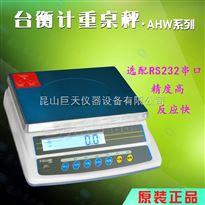 台衡精密测控JSC-AHW-6+R电子计重秤,带电脑串口电子称