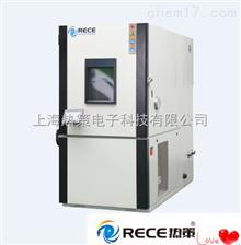 RTH-225温湿度试验箱
