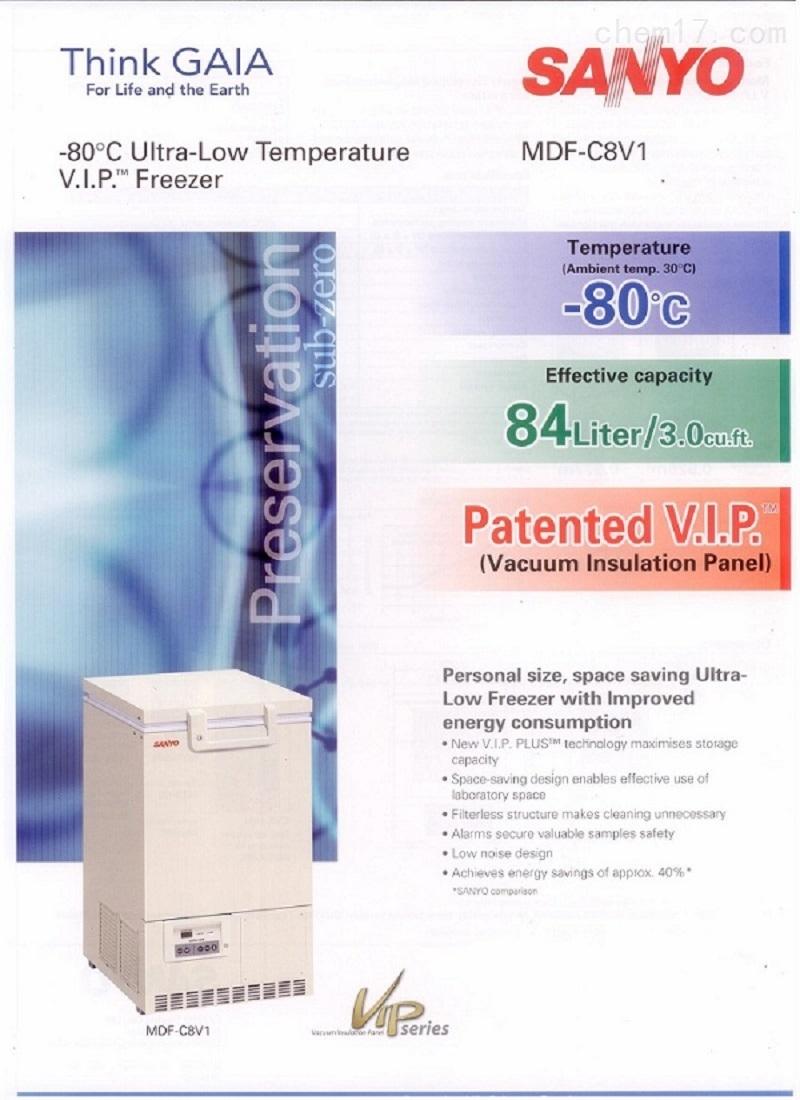 -80℃三洋超低温冰箱(VIP PLUS系列) 性能可靠