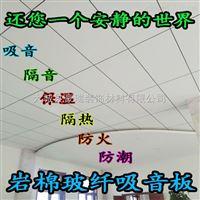 600*600衡阳环保平涂600*600彩色岩棉天花板价格