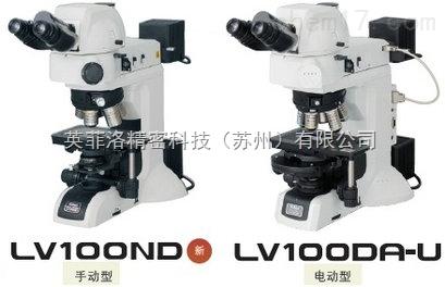 NIKON尼康金相显微镜 LV100ND/LV100DA-U