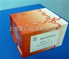 膜蛋白提取试剂盒