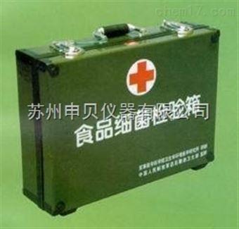 食品细菌检验箱