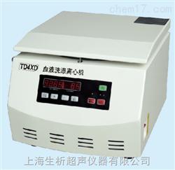 TD4XD血液洗滌離心機
