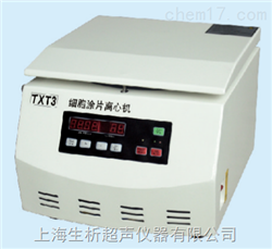 TXT3細胞涂片離心機