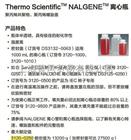 3120-0250 nalgene 离心瓶250ml 聚丙烯共聚物 聚丙烯螺旋盖