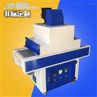 7800東莞直供小型UV固化爐 輸送帶式干燥機 絲印紫外線UV固化機 非標定制
