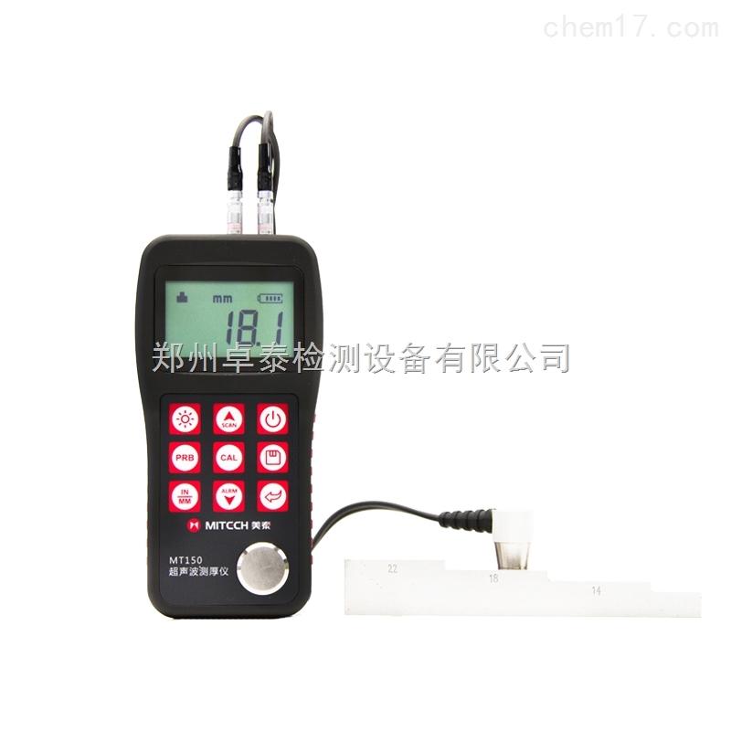 MT150北京美泰MT150超声波测厚仪