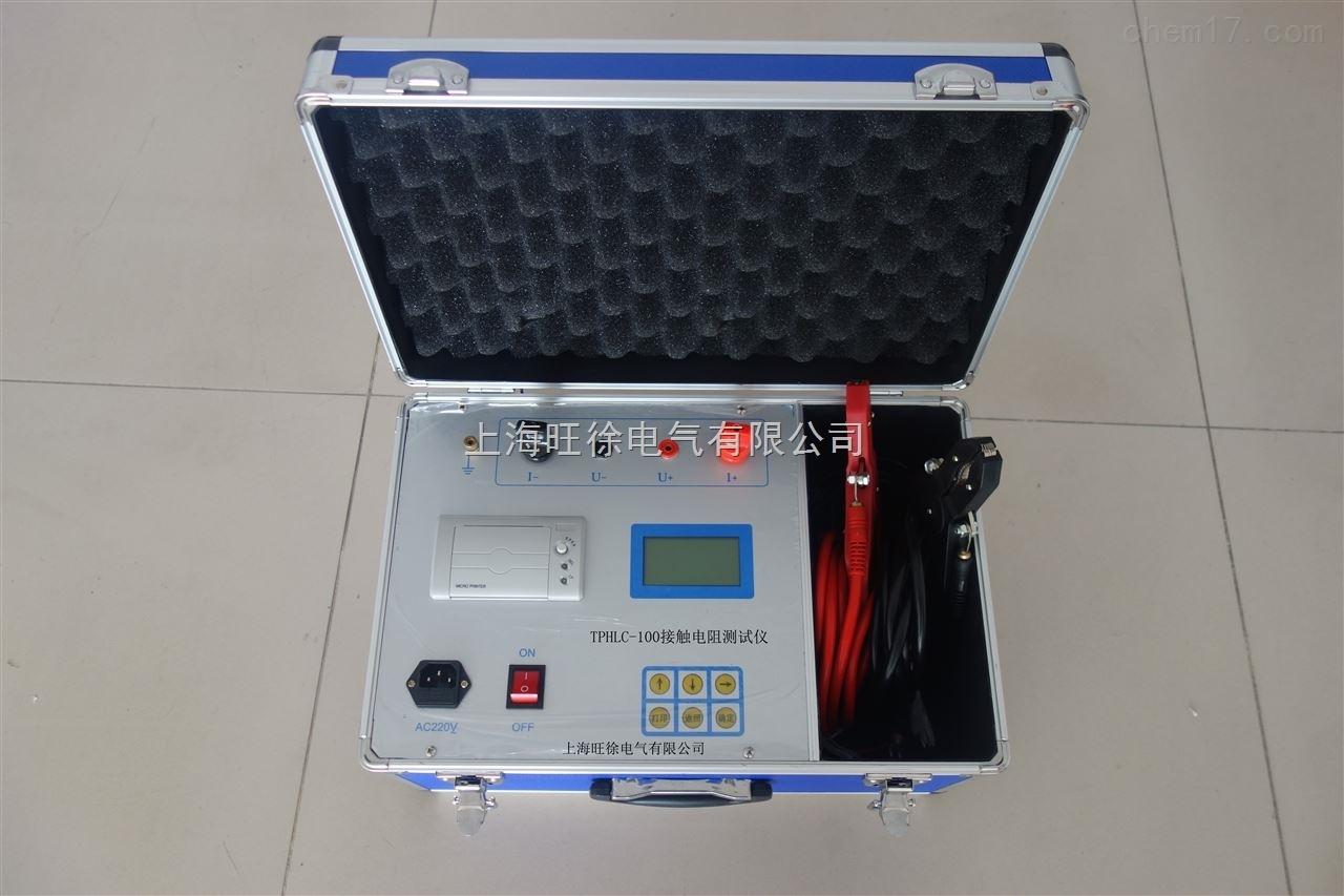 TPHLC-100接触电阻测试仪