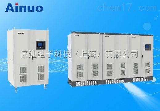 艾诺ANFP系列大功率可编程交流电源