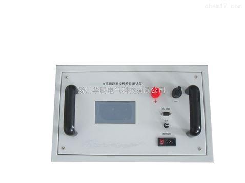 gy-as直流断路器安秒特性测试仪