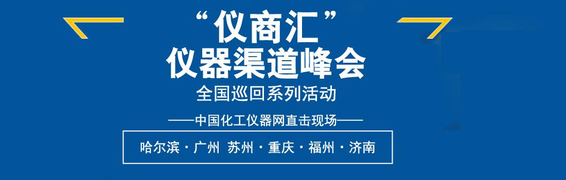 """""""仪商汇""""重庆站隆重举办"""