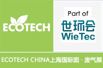 第四�?ECOTECH CHINA 上海国际�?#183;废气�?暨上海国际固废处置与废气治理展览�?/></a><span class=
