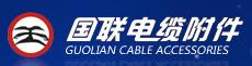 沈阳国联电缆附件制造有限公司