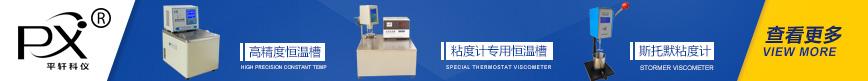 上海平轩科学仪器有限公司