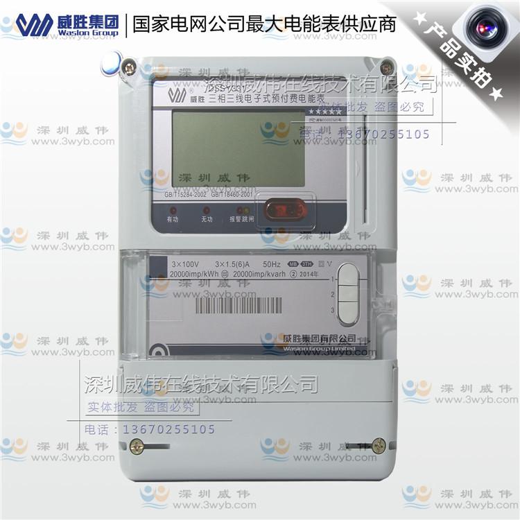 产品型号:威胜DSSY331-MB3 产品名称:威胜DSSY331-MB3三相三线预付费多功能电能表 经销商简介: 深圳威伟在线技术有限公司【复制链接】http://www.csweiwei.com是唯一一家经销国内前十五大品牌电表的经销商,拥有最为齐全的品牌产品优势,是长沙威胜、深圳科陆、宁波三星、杭州华立、江苏林洋、深圳浩宁达、烟台威思顿、深圳泰瑞捷、河南许继、珠海恒通国测、深圳龙电、广东雅达、杭州百富、深圳江机研科、杭州炬华--国内前十五大品牌电能表的经销商。 深圳威伟在线技术有限公司依托长期累积
