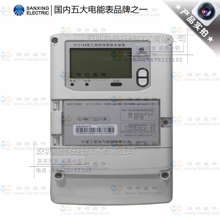 dtz188-三相电表|三星dtz188电能表|电度表|0.2s级|3×57.7/100v
