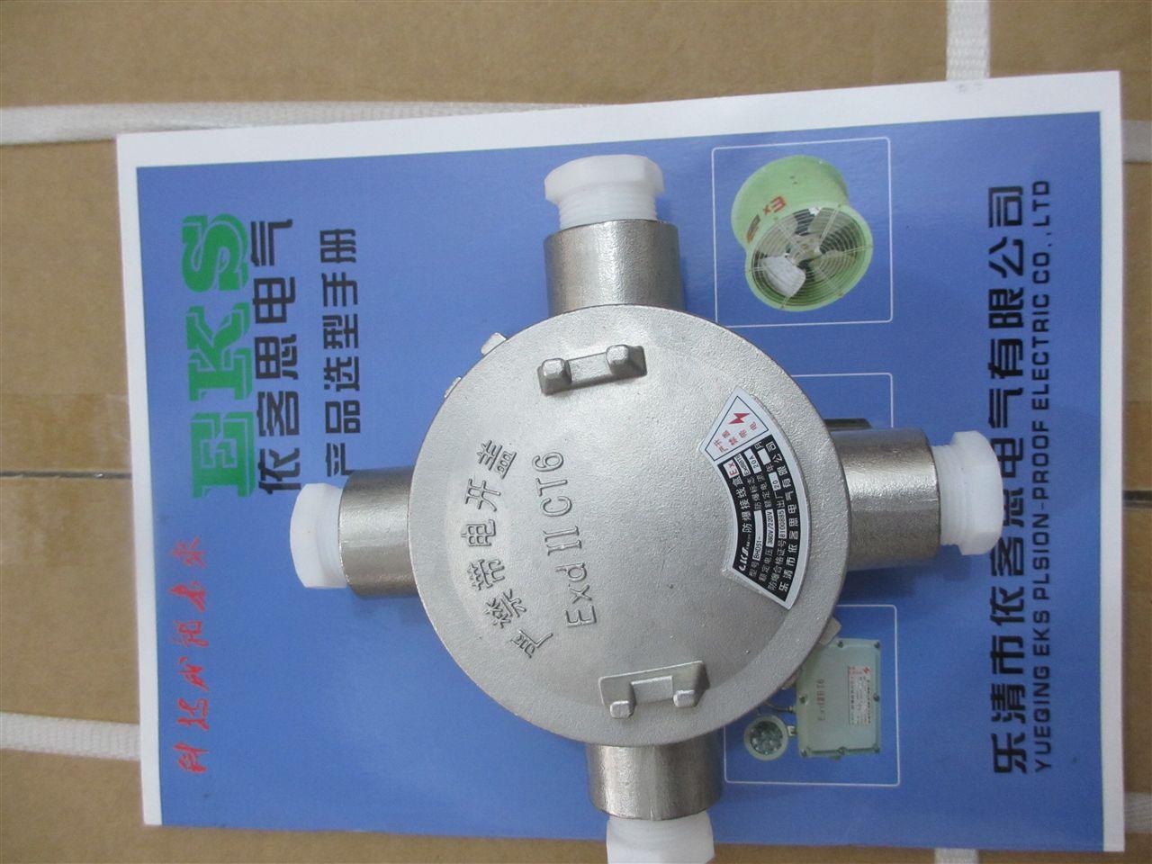 AH-DN20粉尘防爆接线盒 4分6分防爆接线盒-厂家直销【螺纹规格】:1/2,3/4,1,1.2,1.5,2 产品特点: 1.本产品壳体采用铸铝合金压铸成型,表面采用高压静电喷塑。 2.进出线口有多种方式及规格。 3.进出线口螺纹可特制,可制成公制螺纹,NPT螺纹等形式。 4.钢管或电缆布线均可 乐清依客思电气电器有限公司服务优势:我们深知一个公司的发展离不开广大用户的关注和支持,我们将秉承我们一贯的宗旨: 以质量求生存,以信誉求发展,以科技为根本 为新老客户竭诚服务。在市场竞争中,凭着我们过硬的技
