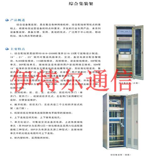光纤配线柜 光纤配线架