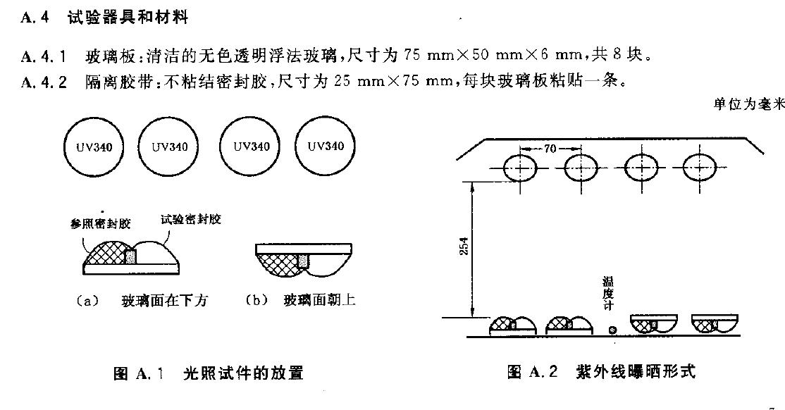 16776-2005建筑用硅酮结构密封胶-资料下载-北京