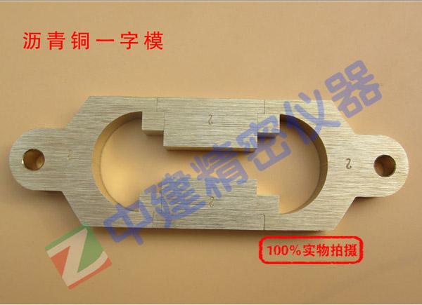 沥青延度仪试模,铜8字模_沥青延度仪试模,铜8