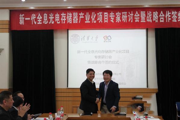 青岛泰谷光电与清华大学精密仪器系 就新一代全息光电