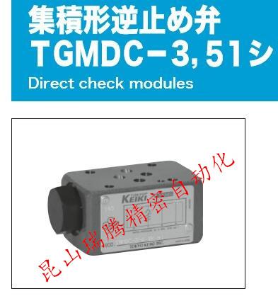 TGMDC-3-Y-AL-51 东京计器TOKYOKEIKI叠加阀TGMDC3YAL51