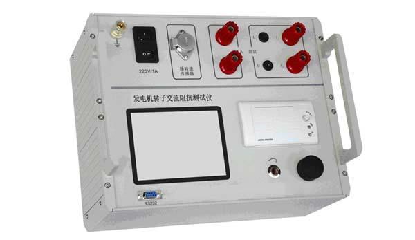 发电机转子交流阻抗测试仪/发电机绕组测试仪/匝间短路测量