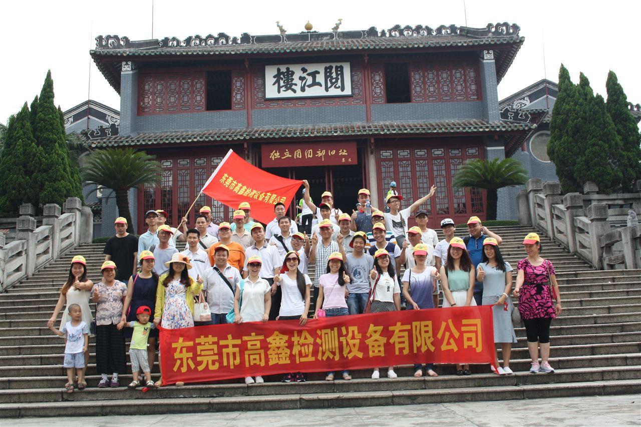 高鑫公司团队旅游活动圆满结束