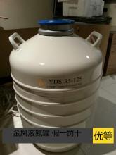 YDS-35-125液氮罐