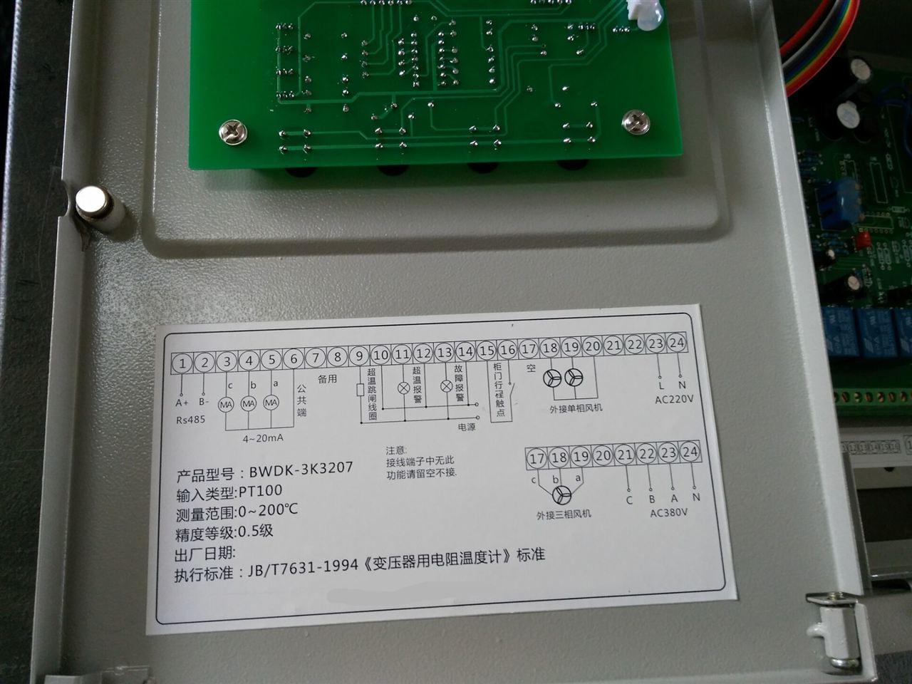 超温报警,超温跳闸,双路风机输出 变压器温度控制器,干变智能温度控制