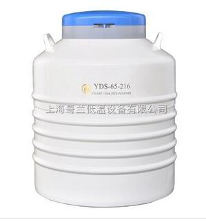YDS-65-216国产液氮罐
