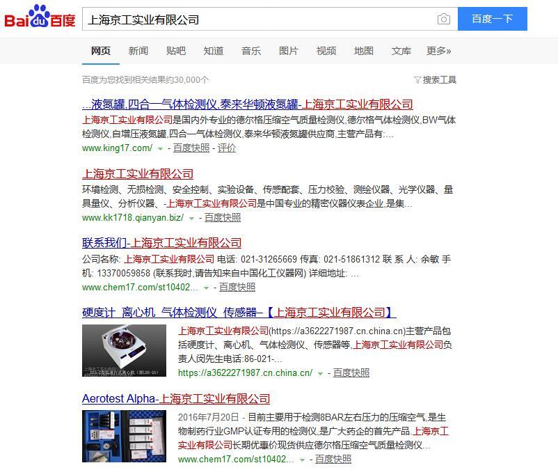 上海京工實業有限公司