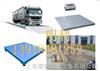 临江地磅厂家报价-◆选多大尺寸?18米16米12米9米-3