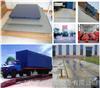 洮南地磅厂家报价-◆选多大尺寸?18米16米12米9米-3米
