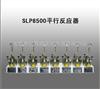 SLP8500平行反应器