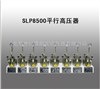 SLP8500平行高压器