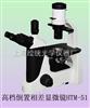 倒置相称显微镜HTM-51C|三目相称显微镜原理-上海相差显微镜价格-绘统光学厂
